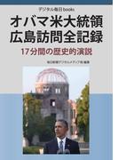 【オンデマンドブック】オバマ米大統領 広島訪問全記録 (デジタル毎日books(NextPublishing))