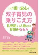 【オンデマンドブック】この1冊で安心!双子育児の乗りこえ方―乳児期から3歳までのお悩み相談Q&A―