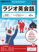 NHKラジオ ラジオ英会話 2016年12月号(NHKテキスト)