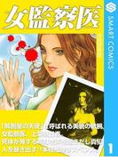 【全1-6セット】女監察医