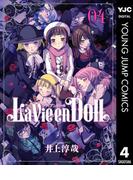 La Vie en Doll ラヴィアンドール 4(ヤングジャンプコミックスDIGITAL)
