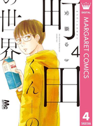 町田くんの世界 4(マーガレットコミックスDIGITAL)