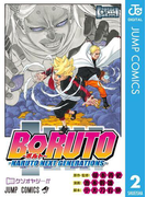 BORUTO-ボルト- -NARUTO NEXT GENERATIONS- 2(ジャンプコミックスDIGITAL)