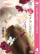 僕に花のメランコリー 4(マーガレットコミックスDIGITAL)