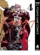 ノー・ガンズ・ライフ 4(ヤングジャンプコミックスDIGITAL)