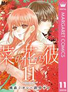 菜の花の彼―ナノカノカレ― 11(マーガレットコミックスDIGITAL)