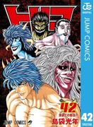 トリコ モノクロ版 42(ジャンプコミックスDIGITAL)