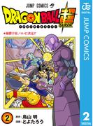 ドラゴンボール超 2(ジャンプコミックスDIGITAL)