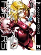テラフォーマーズ 19(ヤングジャンプコミックスDIGITAL)