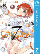 7thGARDEN 7(ジャンプコミックスDIGITAL)