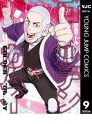 ゴールデンカムイ 9(ヤングジャンプコミックスDIGITAL)