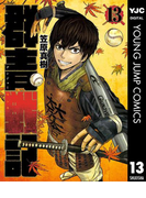 群青戦記 グンジョーセンキ 13(ヤングジャンプコミックスDIGITAL)