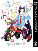 怪人ようちえん monster's kindergarten 2(ヤングジャンプコミックスDIGITAL)