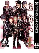嘘喰い 44(ヤングジャンプコミックスDIGITAL)