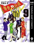 ウイナーズサークルへようこそ 9(ヤングジャンプコミックスDIGITAL)