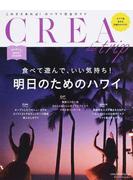 CREA due trip 明日のためのハワイ