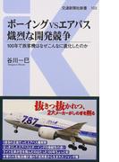 ボーイングvsエアバス熾烈な開発競争 100年で旅客機はなぜこんなに進化したのか (交通新聞社新書)(交通新聞社新書)