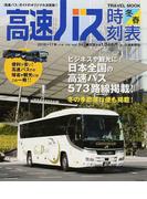 高速バス時刻表 Vol.54(2016〜17冬・春号) (トラベルMOOK)(トラベルMOOK)