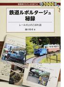 鉄道ルポルタージュ秘録 レールの上のこぼれ話 (DJ鉄ぶらブックス)