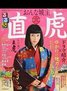 るるぶおんな城主直虎 NHK大河ドラマスペシャル ドラマ紹介×ゆかりの地ガイド