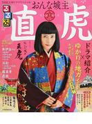 るるぶおんな城主直虎 NHK大河ドラマスペシャル ドラマ紹介×ゆかりの地ガイド (JTBのMOOK)(JTBのMOOK)