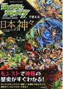 モンスターストライクで覚える日本の神々 GAME×STUDY