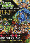 モンスターストライクで覚える日本の神々 (GAME×STUDY)