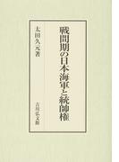 戦間期の日本海軍と統帥権