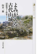 よみがえる古代山城 国際戦争と防衛ライン (歴史文化ライブラリー)