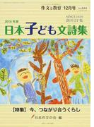 作文と教育 No.844(2016年12月号) 日本子ども文詩集 2016年版 〈特集〉今、つながり合うくらし