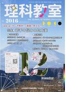 理科教室 No.744(2016−12) 特集若手の悩みの処方箋