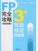 FP技能検定〈実技試験〉3級完全攻略問題集