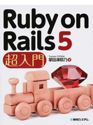 Ruby on Rails 5超入門