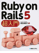 Ruby on Rails 5超入門