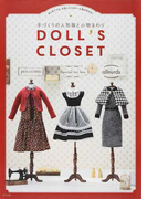 DOLL'S CLOSET 手づくりの人形服と小物まわり はじめてでも、お気に入りのドール服が作れる!