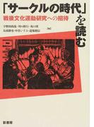 「サークルの時代」を読む 戦後文化運動研究への招待