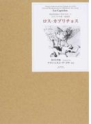 ロス・カプリチョス 視覚表現史に革命を起した天才ゴヤの第一版画集