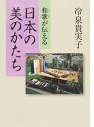 和歌が伝える日本の美のかたち