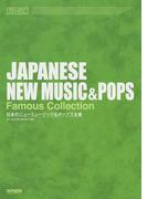 日本のニューミュージック&ポップス全集