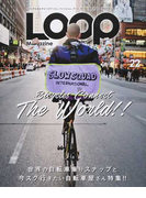 LOOP Magazine vol.22 BICYCLES CONNECT THE WORLD!! (サンエイムック)