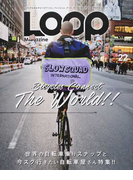 LOOP Magazine vol.22 BICYCLES CONNECT THE WORLD!! (サンエイムック)(サンエイムック)