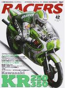 RACERS Volume42(2016) カワサキのタンデムツインレーサーKR250/350の黄金時代 (サンエイムック)(サンエイムック)