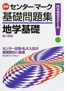 センター|マーク基礎問題集地学基礎 代々木ゼミナール 新版