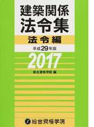 建築関係法令集 平成29年版法令編