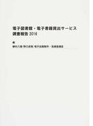 電子図書館・電子書籍貸出サービス調査報告 2016