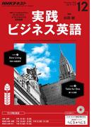 NHKラジオ 実践ビジネス英語 2016年12月号(NHKテキスト)