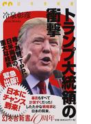 トランプ大統領の衝撃 (幻冬舎新書)(幻冬舎新書)