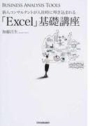 新人コンサルタントが入社時に叩き込まれる「Excel」基礎講座