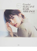 Gendai ELEGANT HAIR ARRANGE (G STYLE)