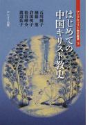 はじめての中国キリスト教史 改訂 (アジアキリスト教史叢書)
